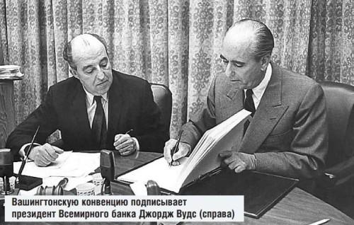 Подписание конвенции